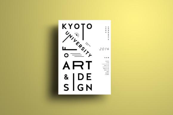 京都造形 卒展図録