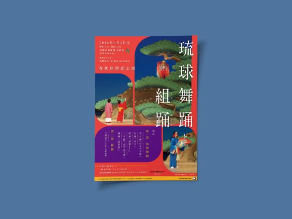 琉球舞踊と組踊