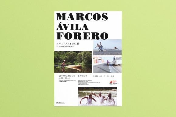 マルコス・フォレロ展