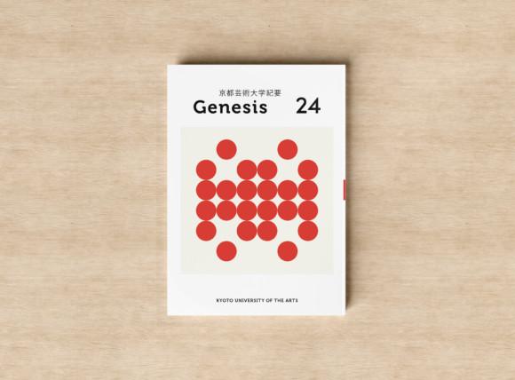 京都芸術大学紀要『Genesis 24』