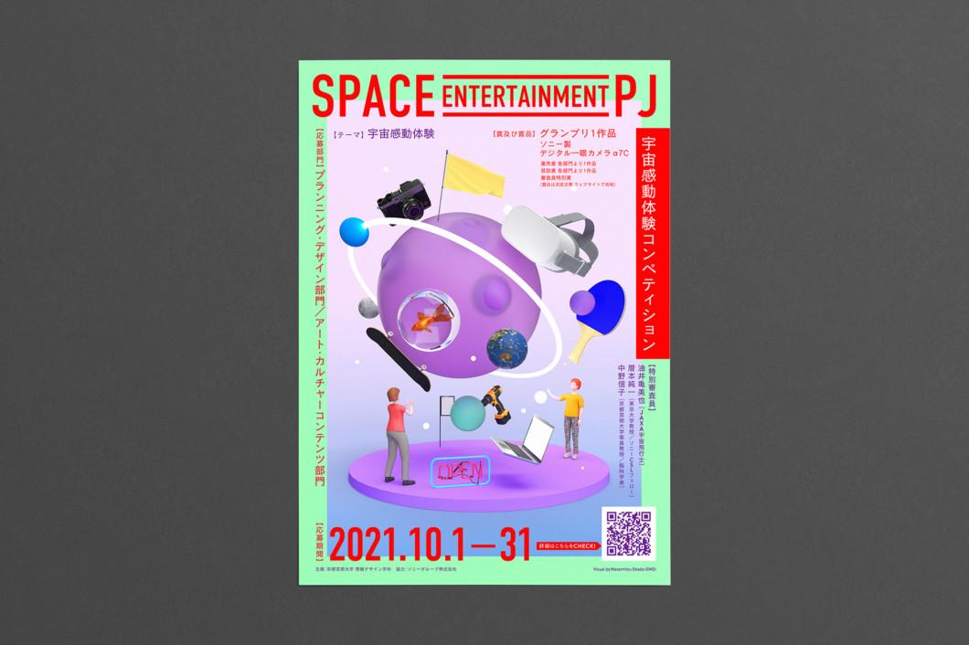 宇宙感動体験デザインコンペ
